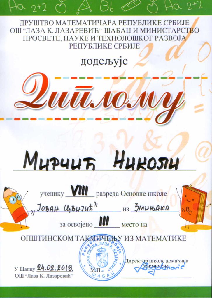 Никола Мирчић
